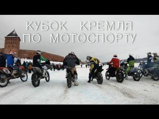 Мотокросс 18.02.2018 Кремлевский пляж
