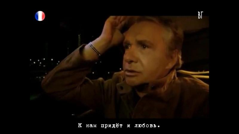 Мишель Сарду - Нет, спасибо (Michel Sardou - Non merci) русские субтитры