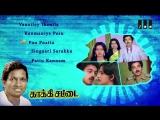 Kaakki Chattai 1985 Audio Jukebox Kamal Hassan Ilaiyaraaja Official