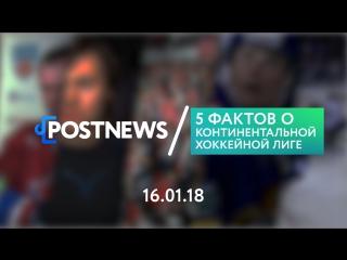 16.01   5 фактов о КХЛ