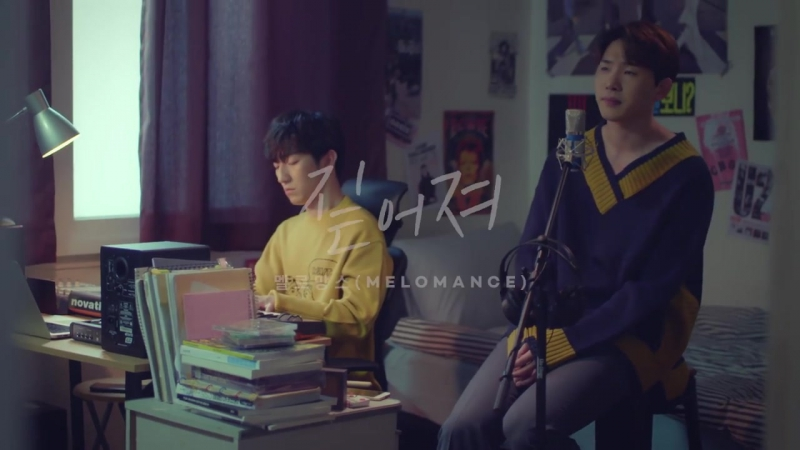 MeloMance - Deepen(Yellow OST part.2)