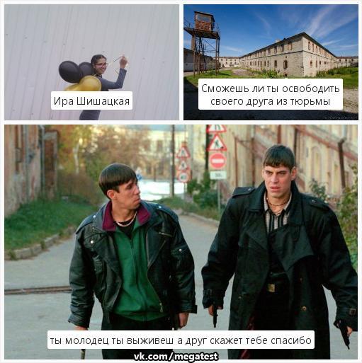 Ира Шишацкая | Вольногорск