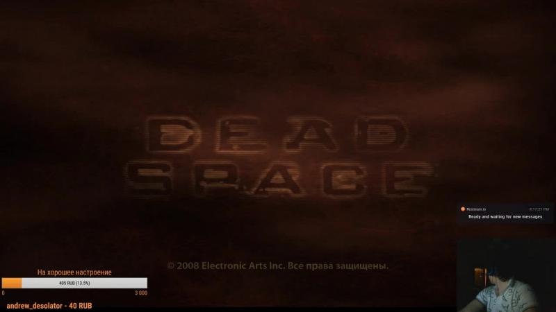 Мёртвый космос десятилетней давности (day 5)