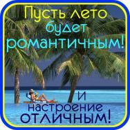 Пусть  лето  будет  романтичным!  Отличного  настроения!!!