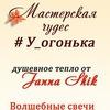 Мастерская чудес #У_огонька Абакан/Минусинск