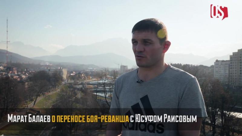 Марат Балаев не сможет провести в декабре бой-реванш с Раисовым