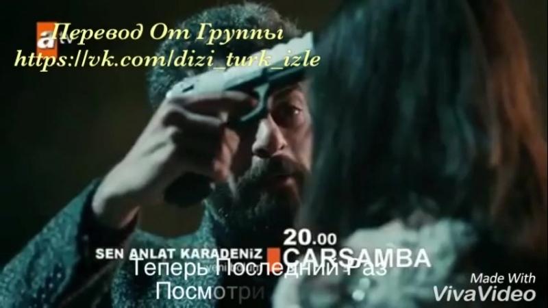 Sen Anlat Karadeniz 5 Bolum перевод