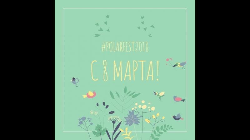 POLARFEST2018 - С Международным женским днем! 🎉🎊