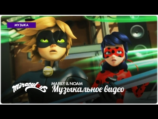 Miraculous: Les Aventures de Ladybug et Chat Noir – Marily & Noam   Miraculous! (Music Video)