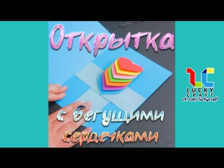Объёмная pop-up открытка с бегущими сердечками 💞 lucky craft – подпишись