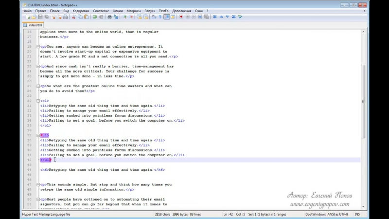 Курс HTML Урок №4 Списки Евгений Попов