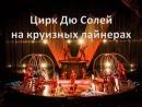 Цирк ДюСалей