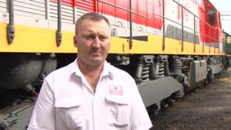 На Южно-Уральскую железную дорогу уже поступили новейшие маневровые тепловозы