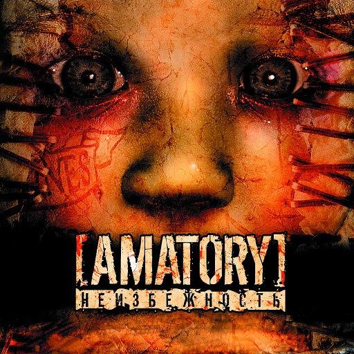 Amatory альбом Неизбежность