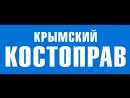 Отзыв пациента о работе Крымского Костоправа