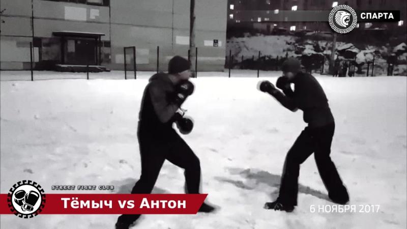 СПАРТА | Street Fight Club -Тёмыч vs Антон (6 ноября 2017)