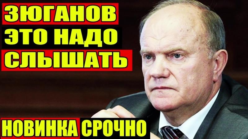 ВАЖНО 9 02 2018 10 тезисов Грудинина Зюганова и единомышленников