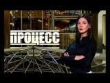 Процесс | Прибалтика.Почему русские не идут | 18.10.2017