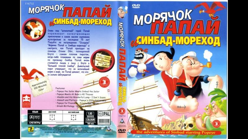 Морячок Папай и Синдбад мореход....16:9/HD.720.p