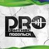 PROФитнес Подольск