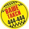 Ваше Такси | 44-44-44 |500-002|  Нижневартовск