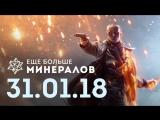 [Игровые новости] Ещё Больше Минералов 31.01.2018