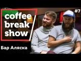 10 вопросов бородачам из Аляски