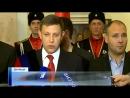 Донецк и Луганск. 4 ноября, 2014. Инаугурация Захарченко и Плотницкого