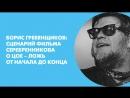 Борис Гребенщиков: Сценарий фильма Серебренникова о Цое – ложь от начала до конца