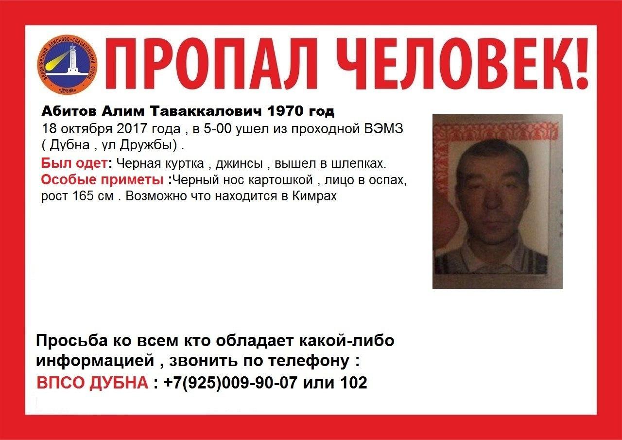 В Дубне разыскивают мужчину, пропавшего 18 октября