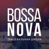 BOSSA NOVA | Спортивно-Бальные танцы | КАЗАНЬ