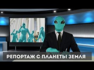 Срочный выпуск Fantastic World News! Найдена другая межпланетная цивилизация!