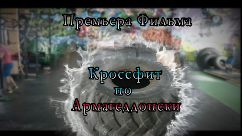 Кроссфит по Армагеддонски(4 серия).Сериал Армагеддонцы