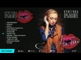Кристина Орбакайте - Поцелуй на бис (Альбом 2011 г)