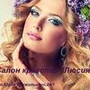 """Салон красоты """"Люсия"""" Кемерово"""