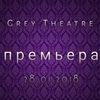 Серый Театр