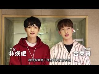 Youngmin x Donghyun - Warner Music Taiwan!