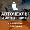 Авточехлы Автоковрики Дефлекторы   Минск