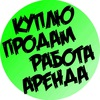 Объявления Барахолка Оренбург