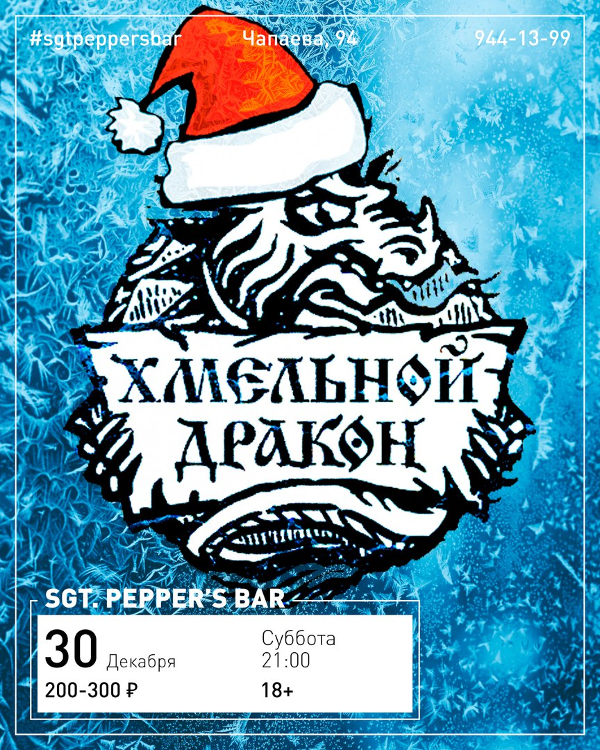Афиша Краснодар ХМЕЛЬНОЙ ДРАКОН Sgt.Pepper's Bar / 30.12