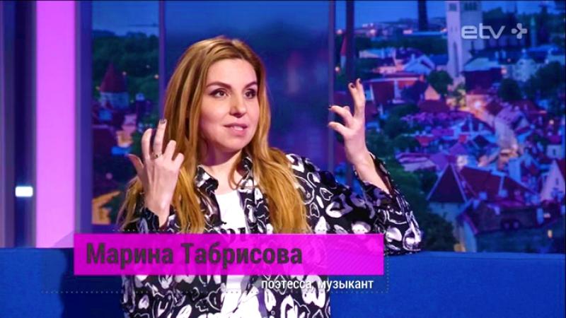 Певица Марина Табри о своей связи с шаманами и космосом