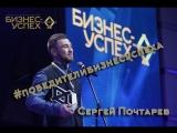 Сергей Почтарев. Премия «Бизнес-Успех», сезон 2017