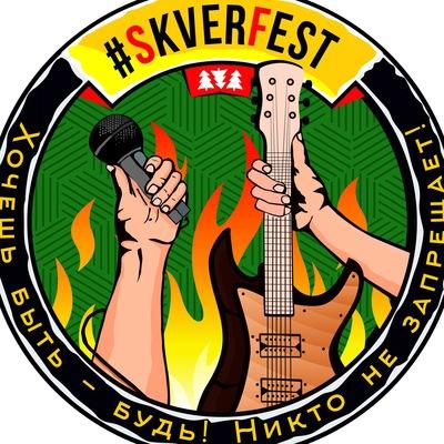 Skver Fest