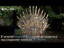 """Железный трон из сериала """"Игра престолов"""""""