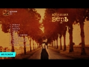 Мураками - Верь Альбом 2011