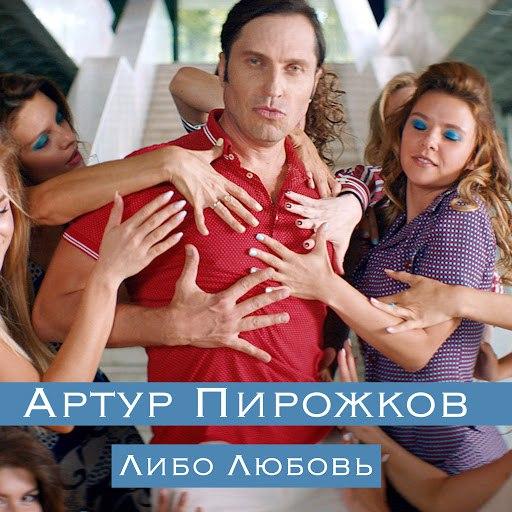 Артур Пирожков альбом Либо любовь
