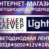Clever-light Светодиодная лента, неон Мск