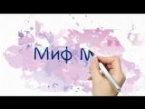 Топ-10 мифов о донорстве