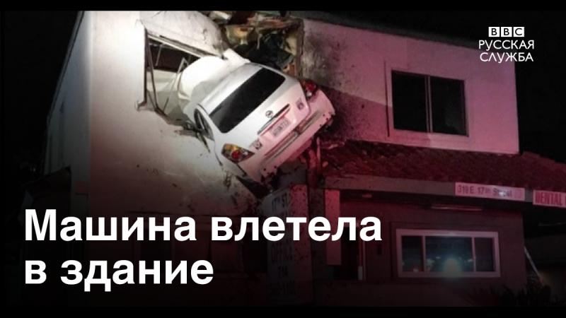 Машина врезалась в стену здания стоматологической клиники
