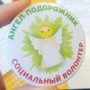 Волонтеры Уфа / Центр Ангел-Подорожник